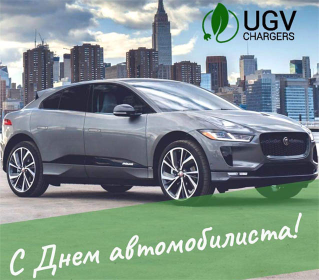 ugv_chargers_s_dnem_avtomobilista